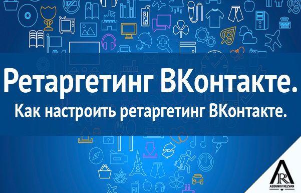 Ретаргетинг Вконтакте Пошаговый Алгоритм от А до Я
