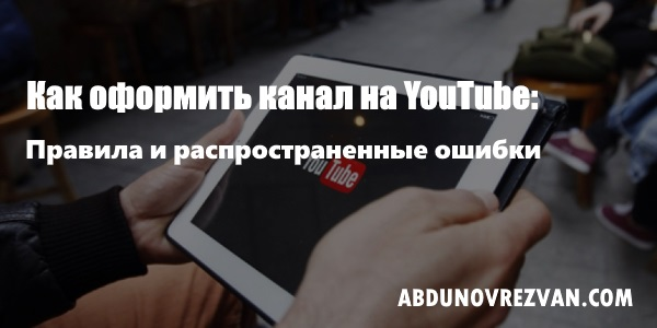 оформить YouTube канал