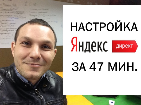 Настройка Яндекс Директ за 47 мин.
