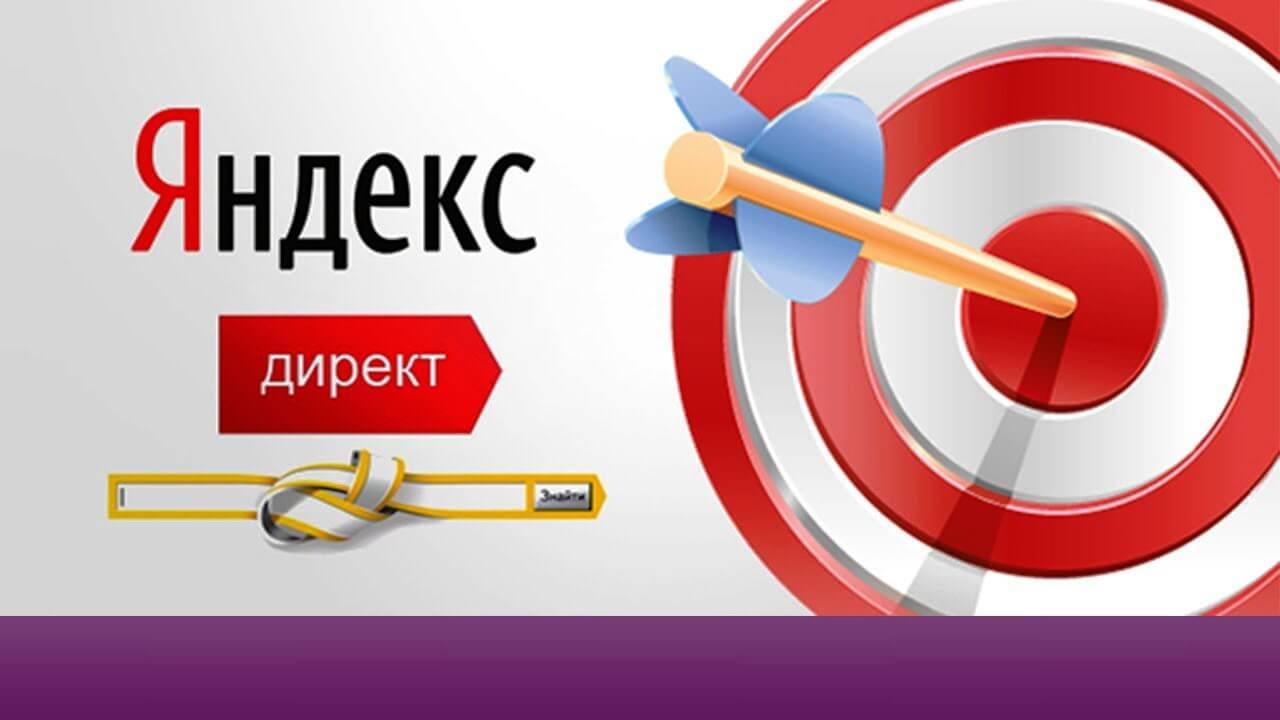 Как Выставить Счет В Яндекс Директ Для  Юр. Лиц