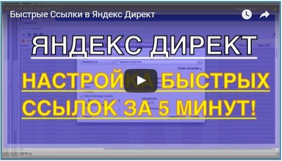 Быстрые Ссылки в Яндекс Директ