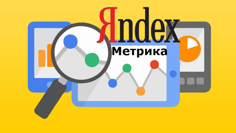 Установка Яндекс Метрики на Сайт.