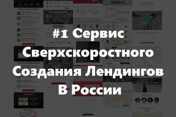 №1 Сервис Создания Лендингов в России