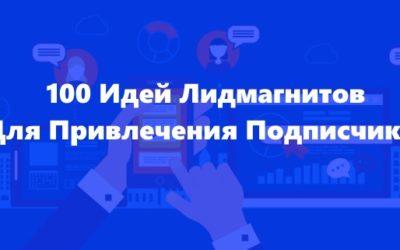100 Идей Лидмагнитов Для Привлечения Подписчиков В Вашей Рассылке