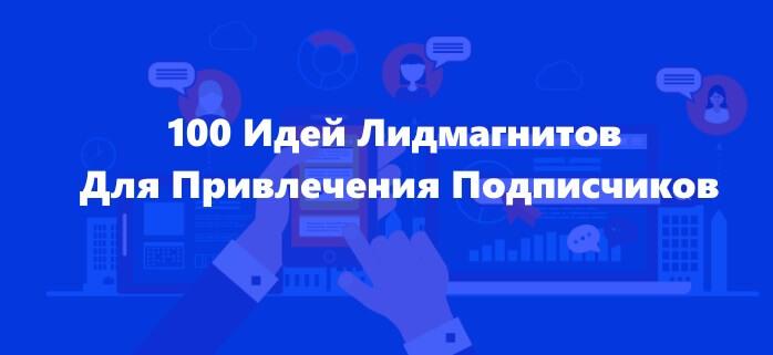 100 примеров лидмагнит