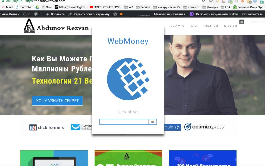 Вход Webmoney sapienti sat что это и что с этим делать?